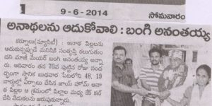 Andhra Jyothi Newspaper article about SERUDS work for Orphan Children Welfare