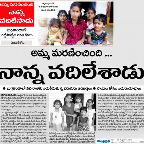 Article about SERUDS Joy Home Orphanage in Andhraprabha