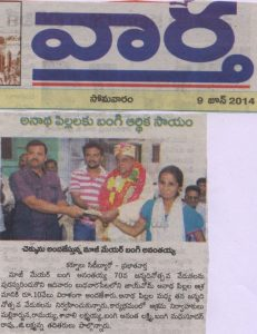 Article about SERUDS supporting deprived orphan children in Vartha Telugu Newspaper