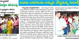 Article about SERUDS work for orphan children published in Andhra Prabha