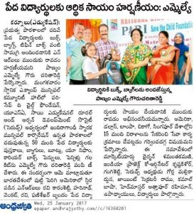 Column published about SERUDS India NGO in Andhrajyothi Newspaper